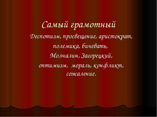 Самый грамотный Деспотизм, просвещение, аристократ, полемика, бичевать, Молча...
