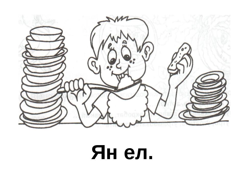 Ян ел.
