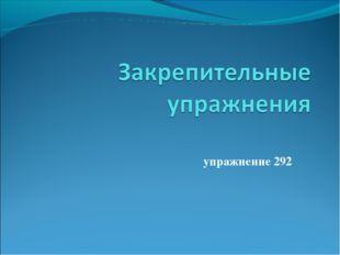 упражнение 292