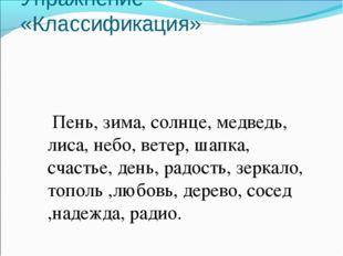 Упражнение «Классификация» Пень, зима, солнце, медведь, лиса, небо, ветер, ш