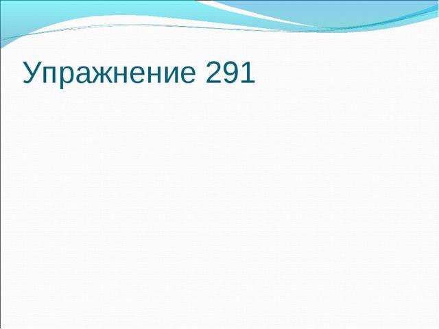 Упражнение 291