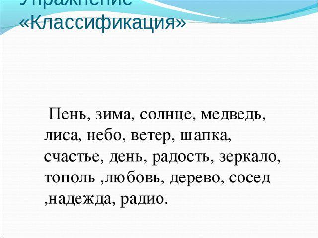 Упражнение «Классификация» Пень, зима, солнце, медведь, лиса, небо, ветер, ш...