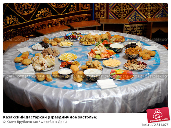 http://prv0.lori-images.net/kazahskii-dastarhan-prazdnichnoe-zastole-0002511076-preview.jpg