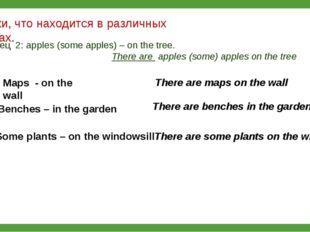 Скажи, что находится в различных местах. Образец 2: apples (some apples) – on