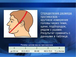 Определение размера противогаза – круговое измерение головы через темя, щеки,