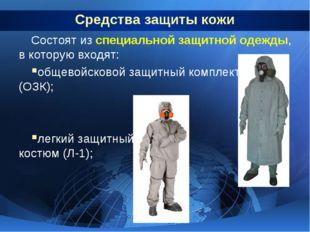 Средства защиты кожи Состоят из специальной защитной одежды, в которую входят