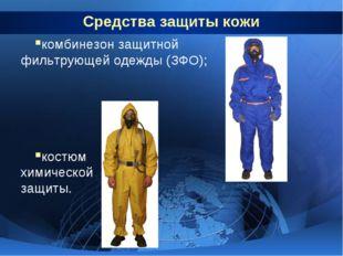 Средства защиты кожи комбинезон защитной фильтрующей одежды (ЗФО); костюм хим