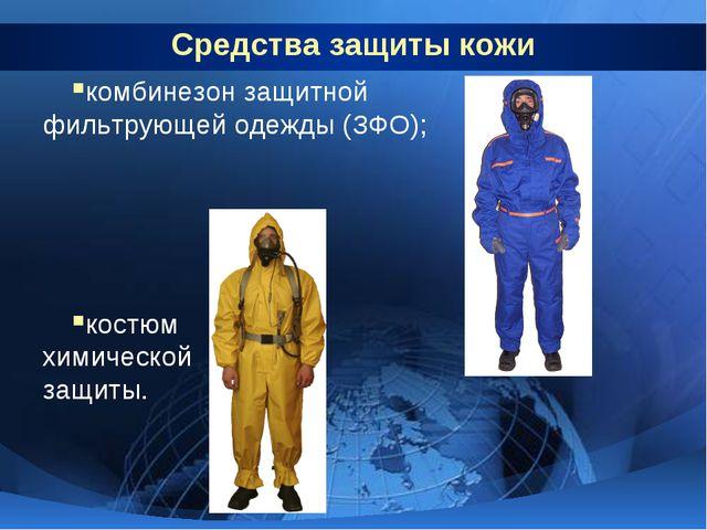 Средства защиты кожи комбинезон защитной фильтрующей одежды (ЗФО); костюм хим...