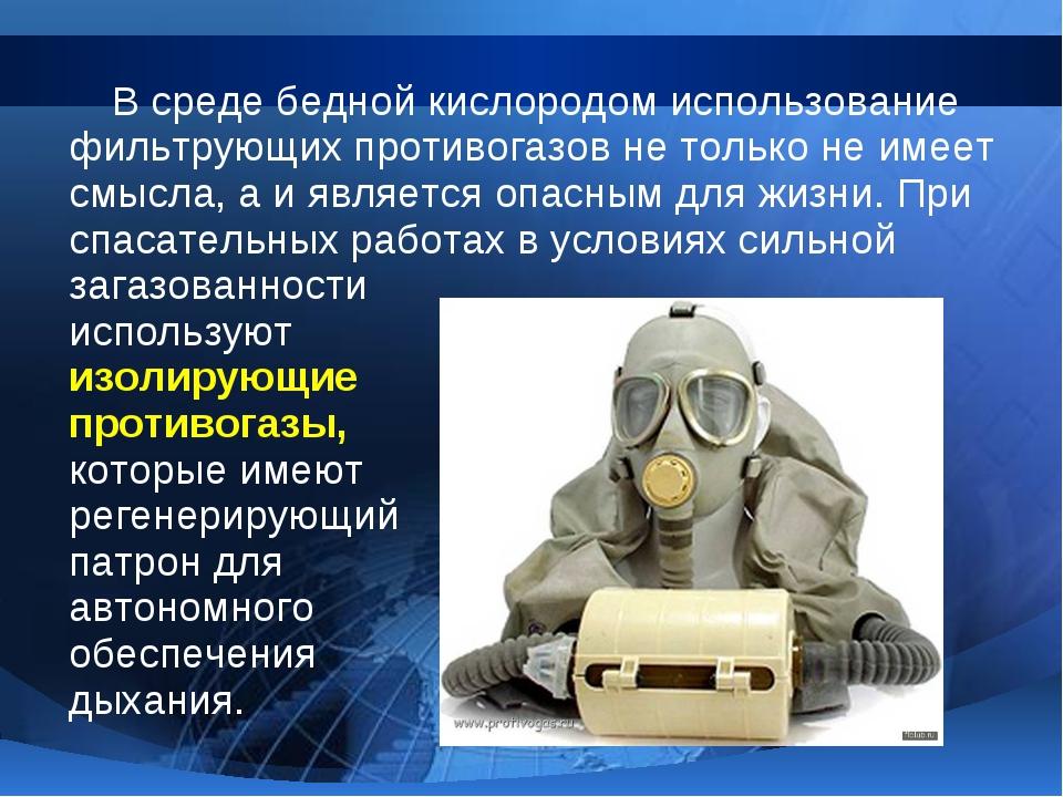В среде бедной кислородом использование фильтрующих противогазов не только не...