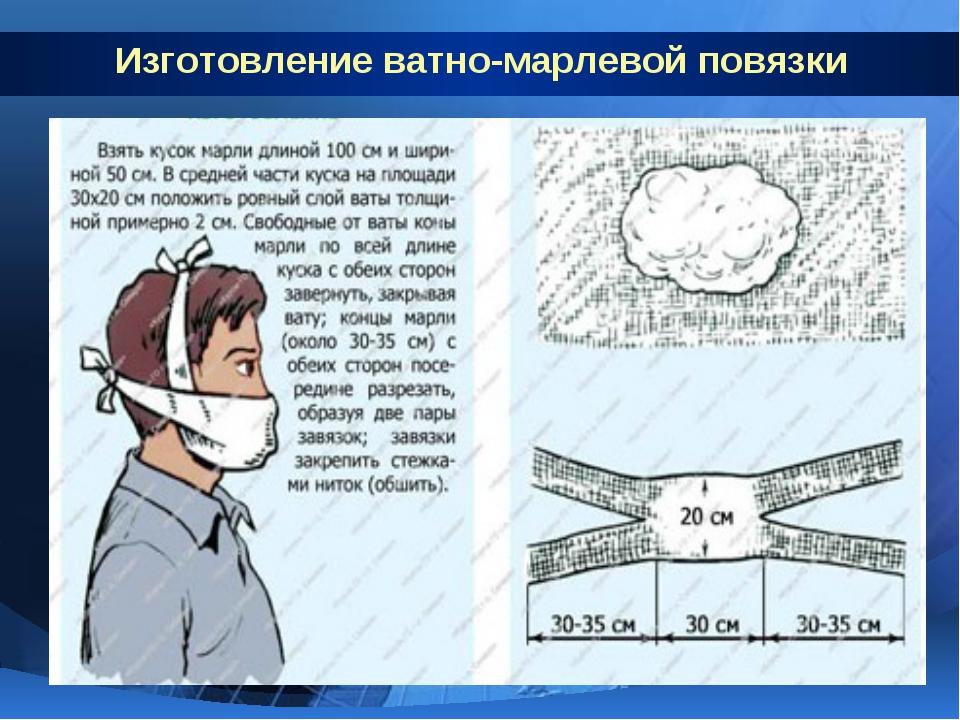 Как сшить марлевую повязку для ребенка в школу пошаговая инструкция 89