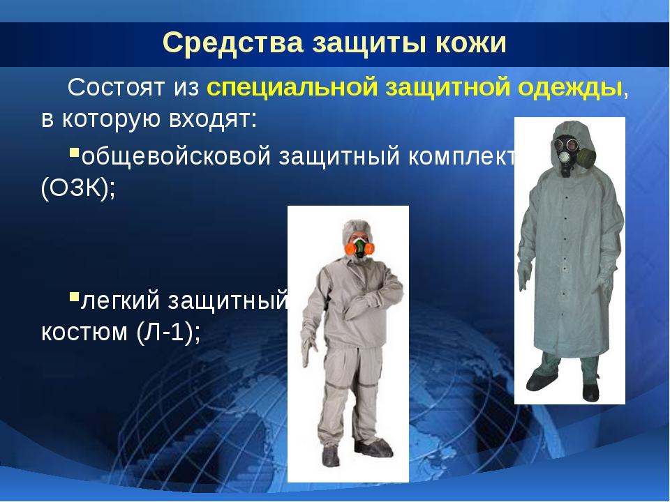 Средства защиты кожи Состоят из специальной защитной одежды, в которую входят...