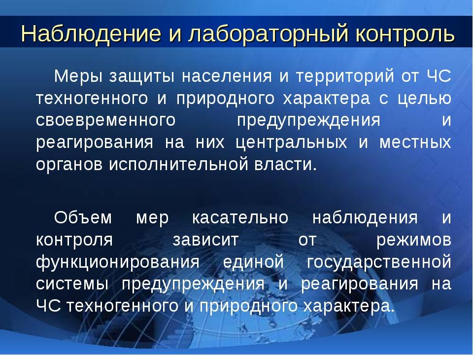 Меры защиты населения и территорий от ЧС техногенного и природного характера...