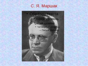 С. Я. Маршак