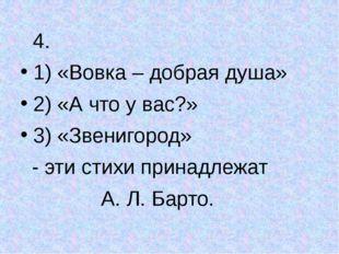 4. 1) «Вовка – добрая душа» 2) «А что у вас?» 3) «Звенигород» - эти стихи пр