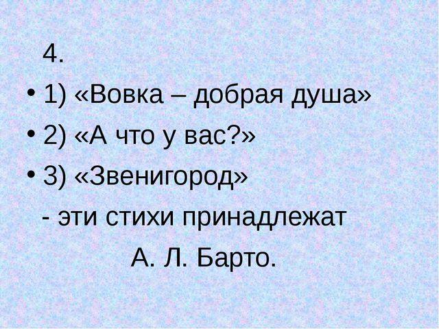 4. 1) «Вовка – добрая душа» 2) «А что у вас?» 3) «Звенигород» - эти стихи пр...