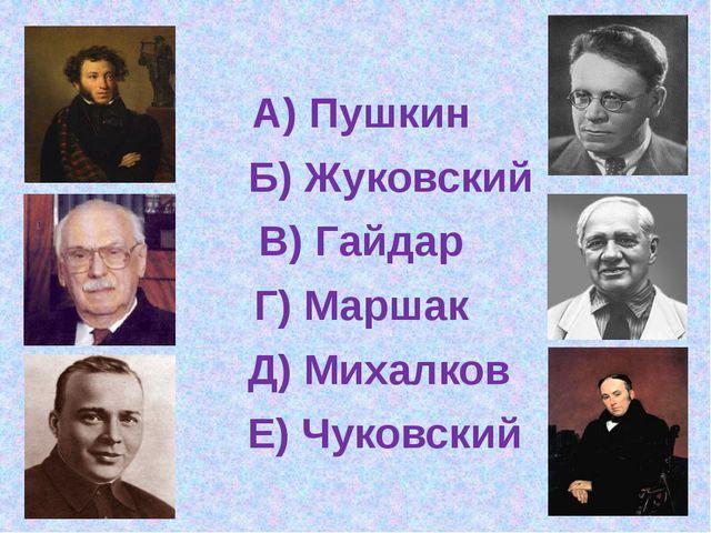 А) Пушкин Б) Жуковский В) Гайдар Г) Маршак Д) Михалков Е) Чуковский