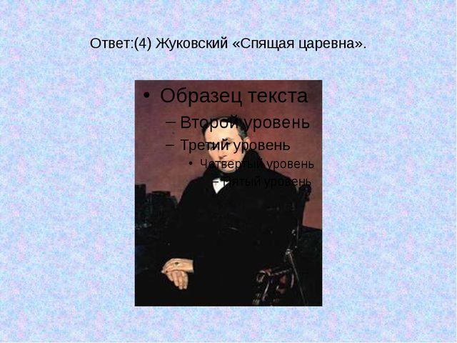 Ответ:(4) Жуковский «Спящая царевна».