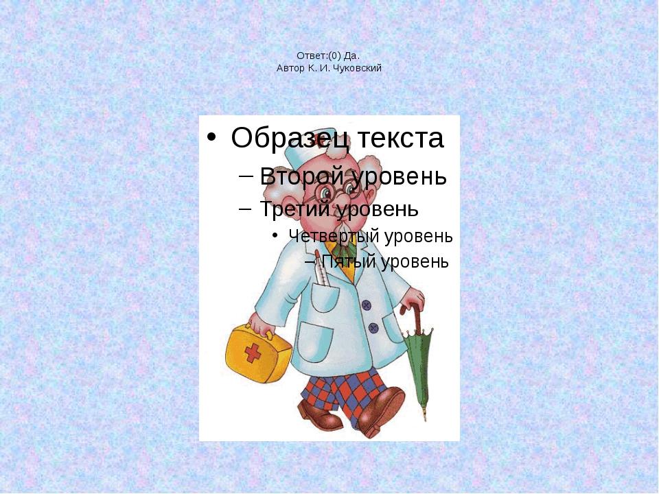 Ответ:(0) Да. Автор К. И. Чуковский