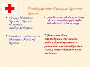 Почему движение Красного Креста является международным? Назовите главную цель