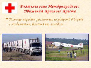 Деятельность Международного Движения Красного Креста Помощь народам различных