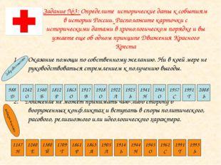 Задание № 3: Определите исторические даты к событиям в истории России. Распол