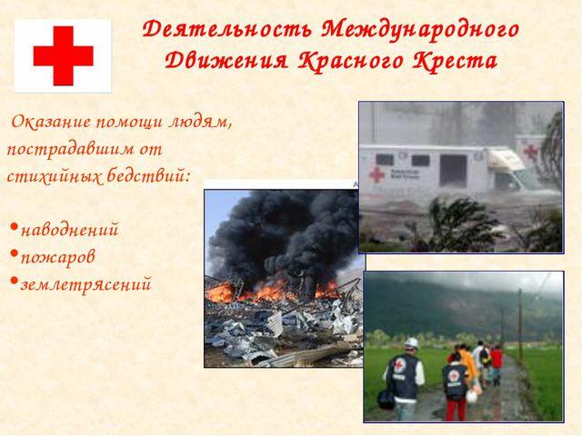 Деятельность Международного Движения Красного Креста Оказание помощи людям, п...