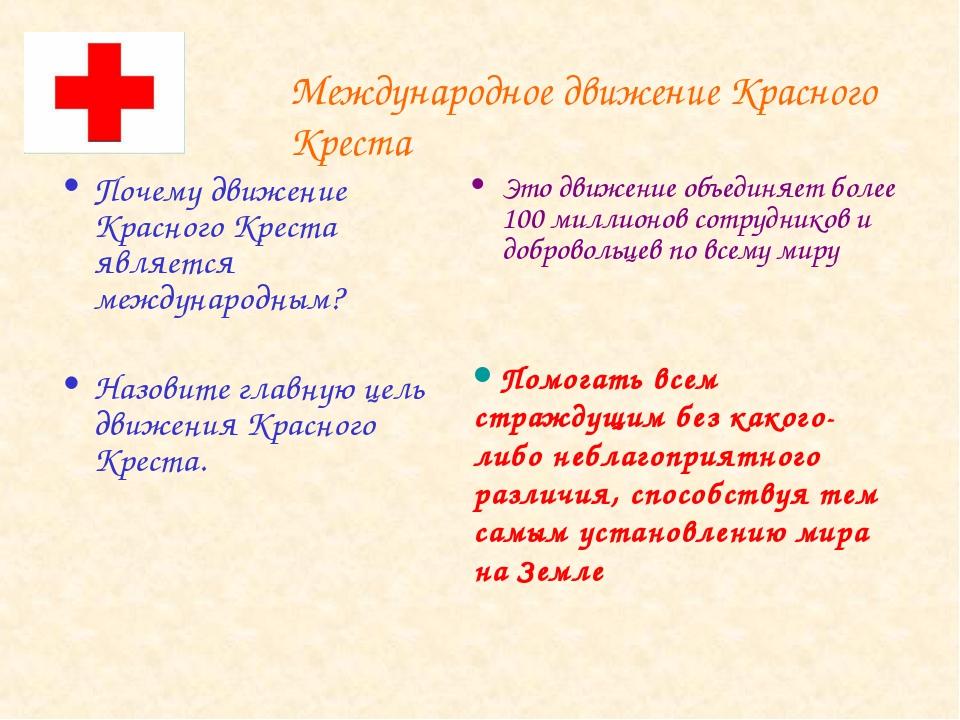 Почему движение Красного Креста является международным? Назовите главную цель...