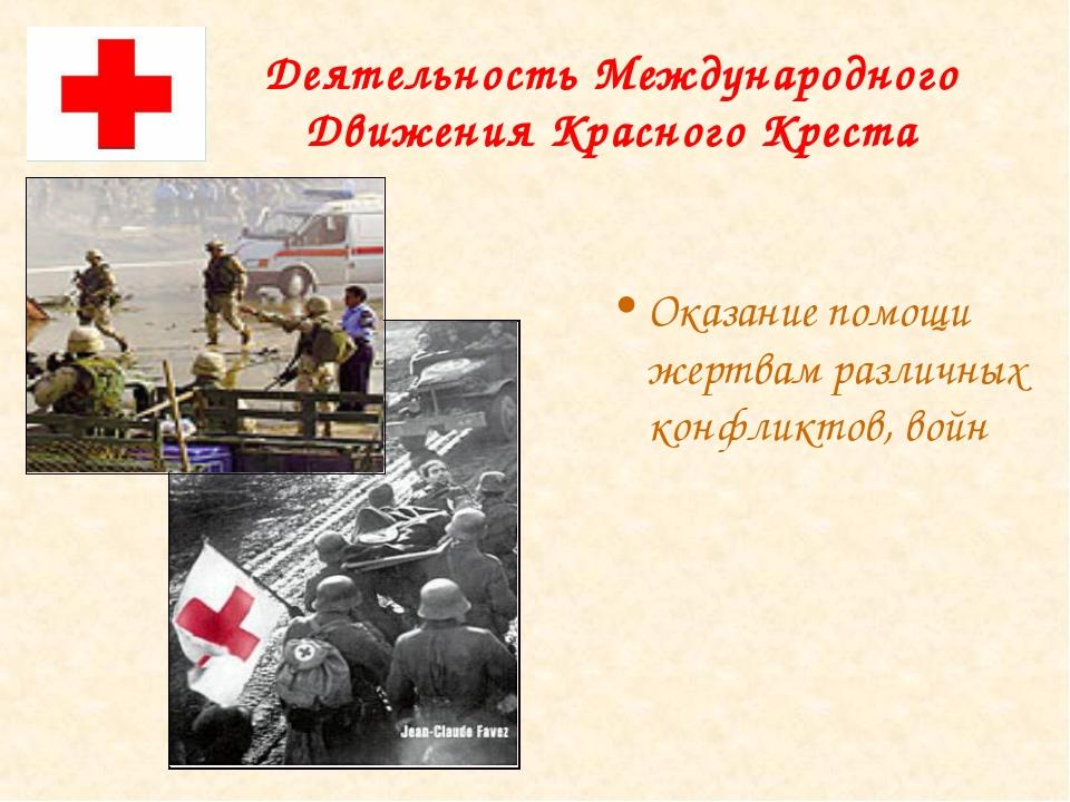 Деятельность Международного Движения Красного Креста Оказание помощи жертвам...