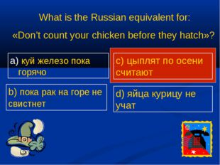 What is the Russian equivalent for: «Don't count your chicken before they hat