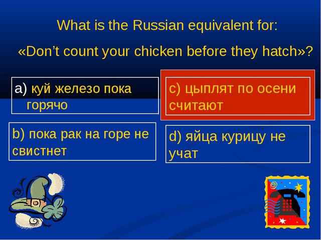 What is the Russian equivalent for: «Don't count your chicken before they hat...