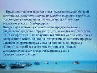 Предпринятая ими морская атака севастопольских батарей закончилась конфузом,