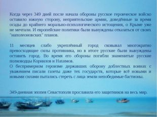Когда через 349 дней после начала обороны русское героическое войско оставило