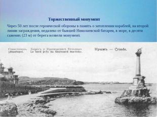 Торжественный монумент Через 50 лет после героической обороны в память о зато