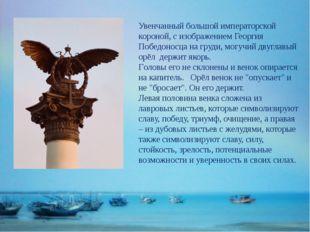 Увенчанный большой императорской короной, с изображением Георгия Победоносца