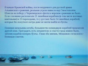 В начале Крымской войны, после неудачного для русской армии Альминского сраже