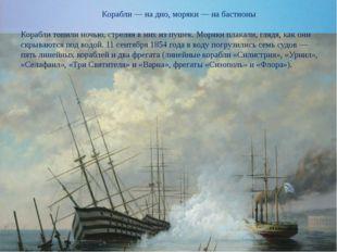 Корабли — на дно, моряки — на бастионы Корабли топили ночью, стреляя в них и