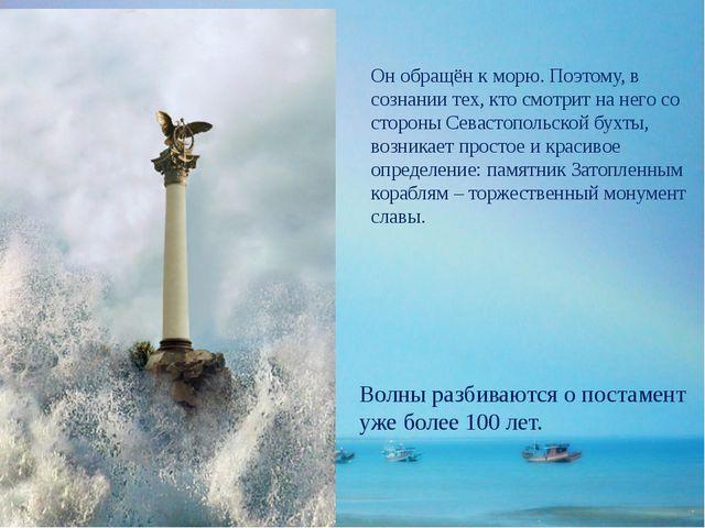 Он обращён к морю. Поэтому, в сознании тех, кто смотрит на него со стороны Се...