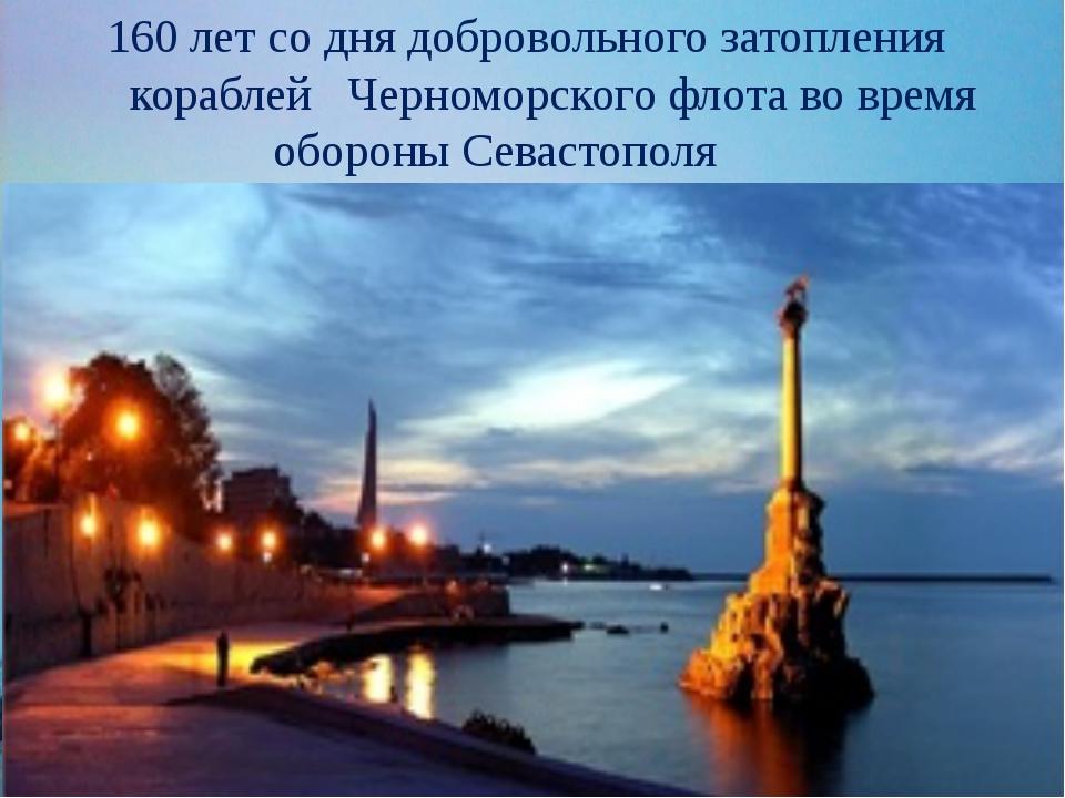 160 лет со дня добровольного затопления кораблей Черноморского флота во врем...