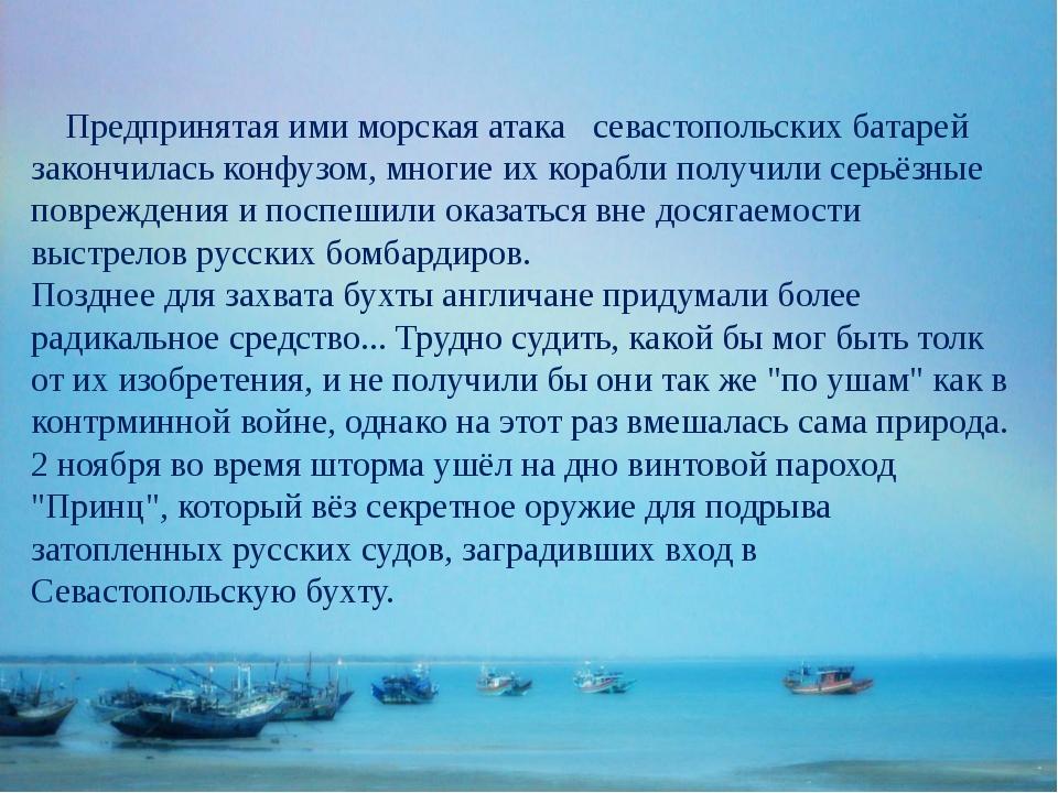 Предпринятая ими морская атака севастопольских батарей закончилась конфузом,...