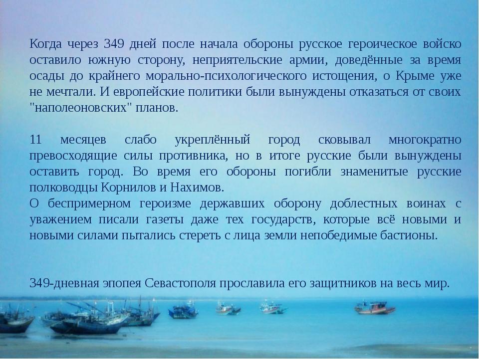 Когда через 349 дней после начала обороны русское героическое войско оставило...