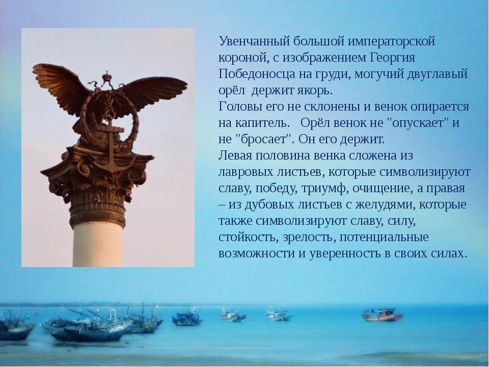 Увенчанный большой императорской короной, с изображением Георгия Победоносца...