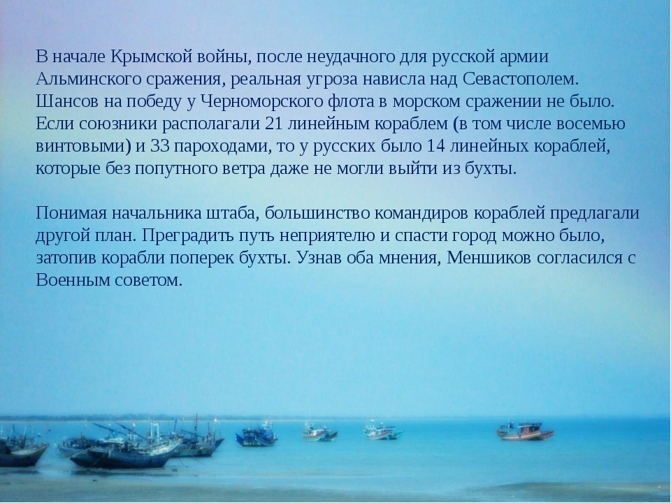 В начале Крымской войны, после неудачного для русской армии Альминского сраже...