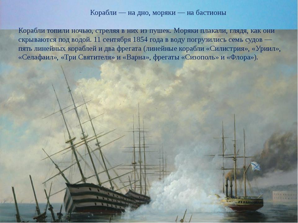 Корабли — на дно, моряки — на бастионы Корабли топили ночью, стреляя в них и...