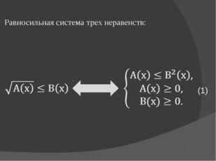 Равносильная система трех неравенств: (1)