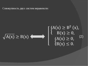 Совокупность двух систем неравенств: (2)