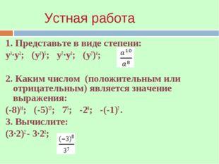 1. Представьте в виде степени: у3·у2; (у3)5; у7·у3; (у7)4; 2. Каким числом (п