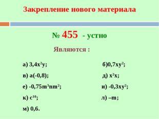 Закрепление нового материала № 455 - устно а) 3,4х2у; б)0,7ху2; в) а(-0,8); д