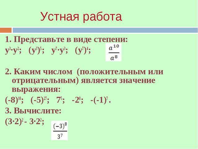 1. Представьте в виде степени: у3·у2; (у3)5; у7·у3; (у7)4; 2. Каким числом (п...
