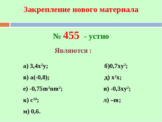 Закрепление нового материала № 455 - устно а) 3,4х2у; б)0,7ху2; в) а(-0,8); д...