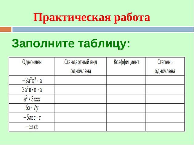 Заполните таблицу: Практическая работа